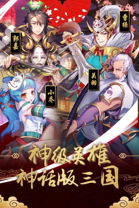 真三国录手游官网版下载图5: