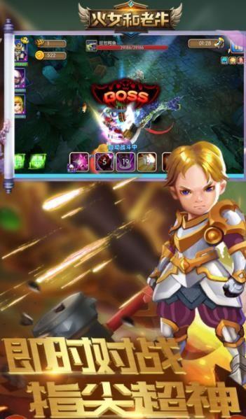 火女和老牛游戏官方网站下载正式版图4: