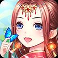 穿越之锦绣缘官方网站下载手游正式版 v1.0