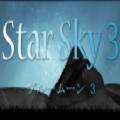 star sky3中文版