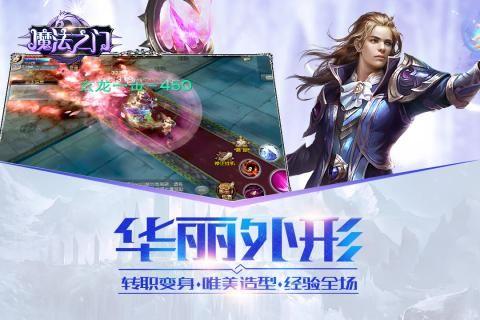 魔法之门online手游官方网站下载最新版图4:
