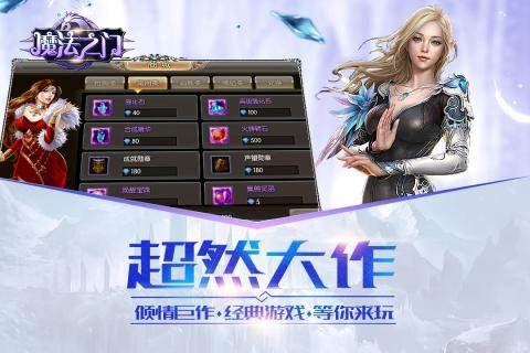 魔法之门online手游官方网站下载最新版图5: