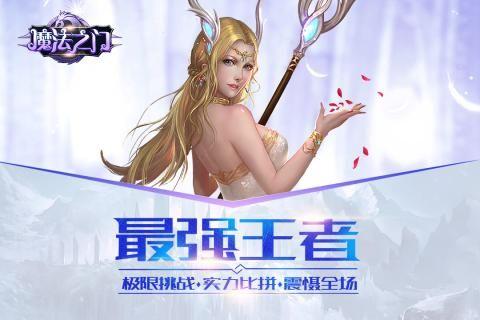 魔法之门online手游官方网站下载最新版图1: