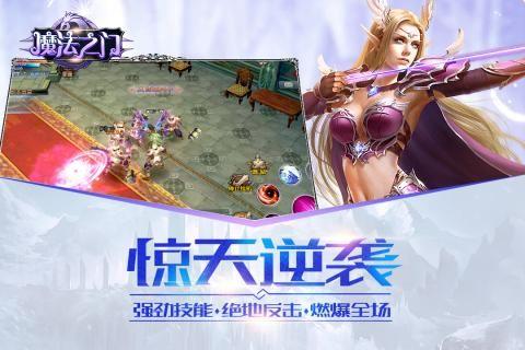 魔法之门online手游官方网站下载最新版图2: