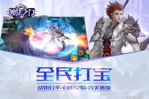 魔法之门online手游官方网站下载最新版图3: