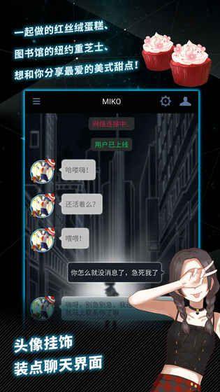 异次元通讯6全剧情解锁内购修改版下载地址图1: