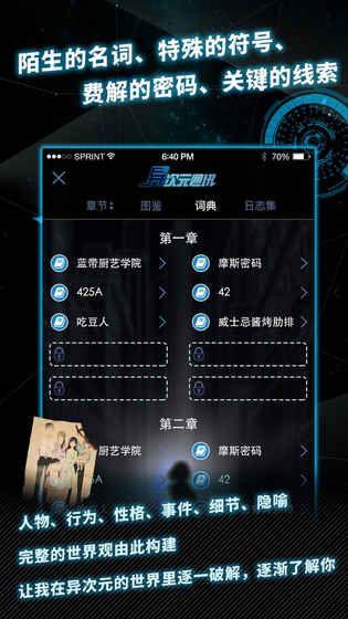 异次元通讯6全剧情解锁内购修改版下载地址图2: