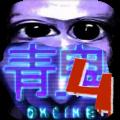青鬼4游戏完整版下载中文汉化版 v1.0.3