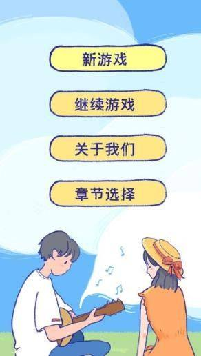 summer爱的故事安卓版图1