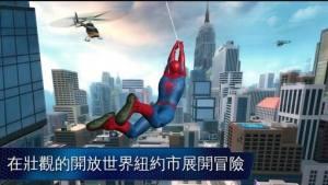 蜘蛛英雄远征免费图5