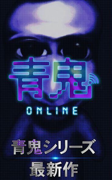 青鬼online联机版中文游戏官方版下载图1: