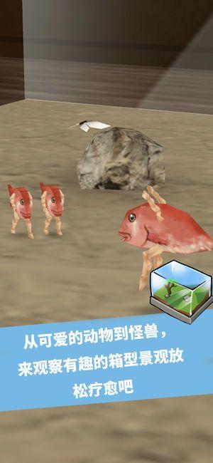 奇幻水族箱安卓官方版游戏图2: