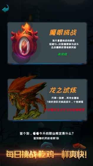 深渊魔塔无限金币修改版下载图2: