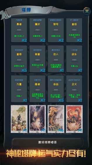 深渊魔塔无限金币修改版下载图3: