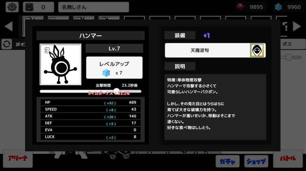 啪库砰手机版安卓游戏最新版下载图4: