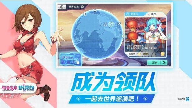 初音未来梦幻歌姬不删档测试开启:与偶像一起去全球巡演![多图]图片2
