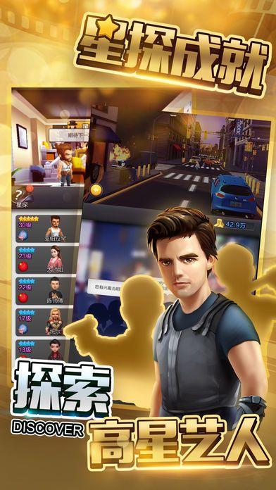 星影制作人游戏官方网站下载正式版图5: