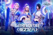 苍之纪元携手GARNiDELiA打造主题曲:洗脑歌舞上线B站掀起热潮[多图]