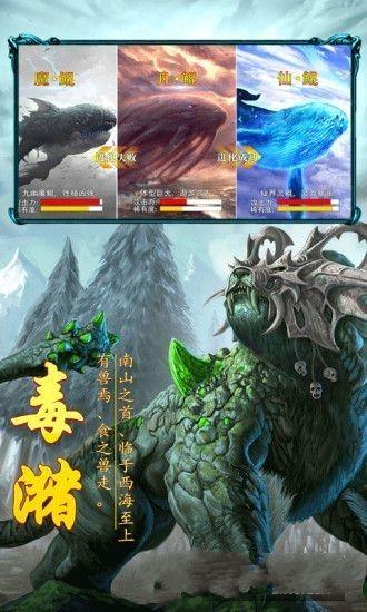 武动九天之山海异兽手游官方网站下载正式版图2: