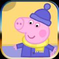 小猪佩奇脑力训练游戏