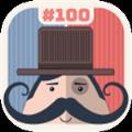 胡子先生100轮游戏