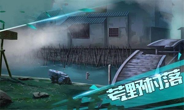 荒村谜云游戏安卓官方版下载图4: