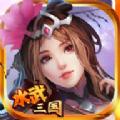 水武三国游戏官方网站下载正式版 v1.4.0