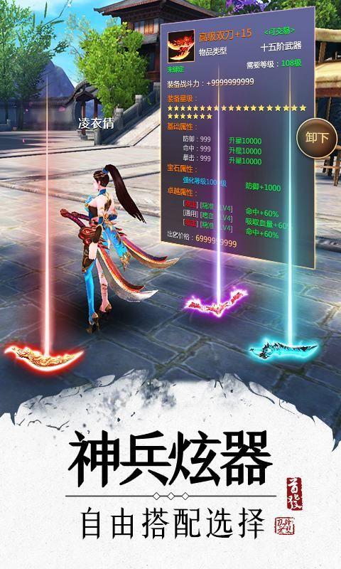 刀锋无双2官方网站下载手机游戏图3:
