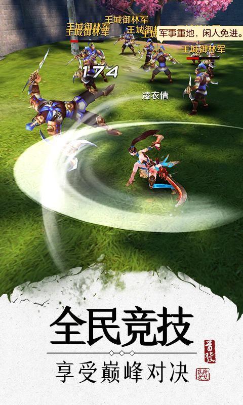 刀锋无双2官方网站下载手机游戏图1: