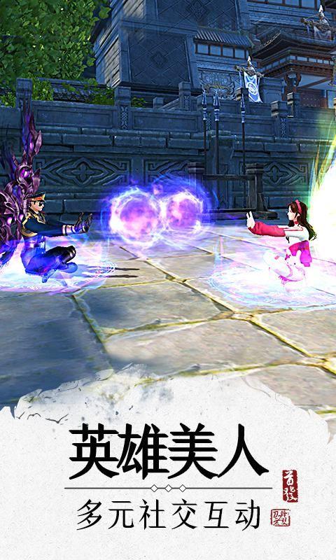 刀锋无双2官方网站下载手机游戏图2: