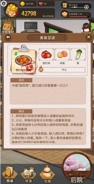 微信幸福廚房菜譜大全:菜譜攻略匯總[多圖]圖片2