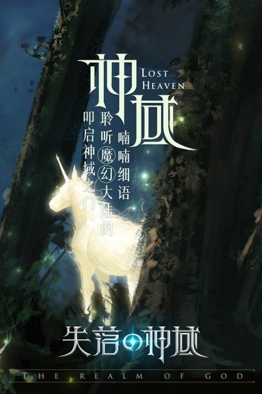 失落的神域官方網站下載手游正式版圖5: