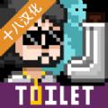 男廁經營大作戰中文版