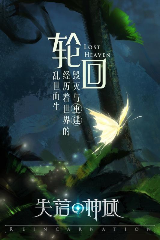 失落的神域官方網站下載手游正式版圖1: