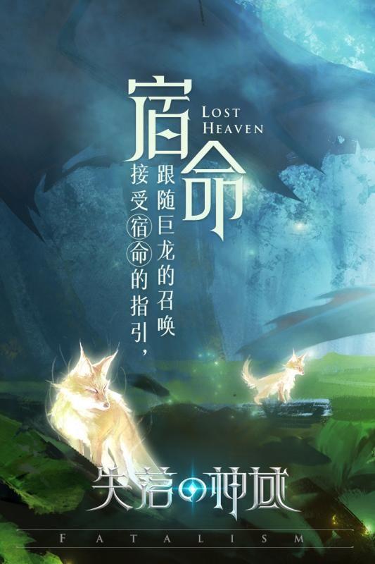 失落的神域官方網站下載手游正式版圖2: