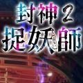 封神2捉妖师官方版