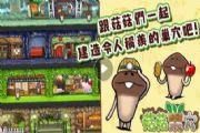 菇菇巢穴好玩吗 菇菇巢穴游戏介绍[多图]