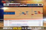 篮球经理新手攻略 快速上手攻略[多图]