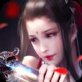 仙剑传承官网版