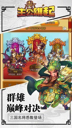 主公雄起苹果版官方正版下载手游图1: