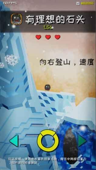 有理想的石头手机游戏安卓版图2: