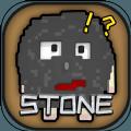 有理想的石头游戏