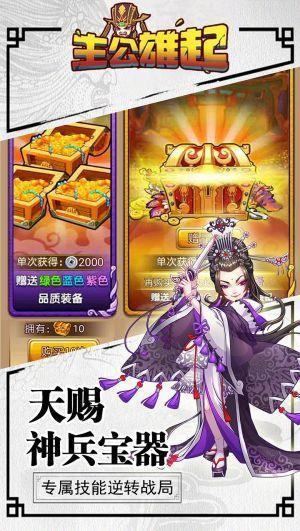 主公雄起苹果版官方正版下载手游图3: