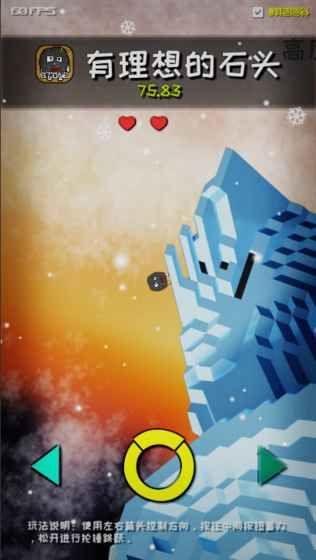 有理想的石头手机游戏安卓版图4: