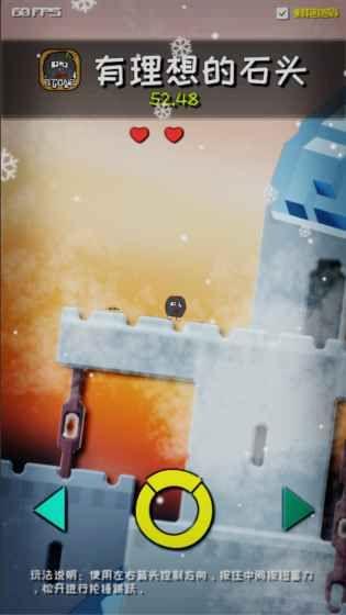 有理想的石头手机游戏安卓版图5: