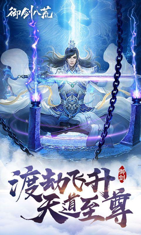 御剑八荒游戏官方网站下载最新版图4: