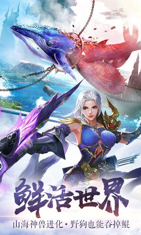 御剑八荒游戏官方网站下载最新版图2: