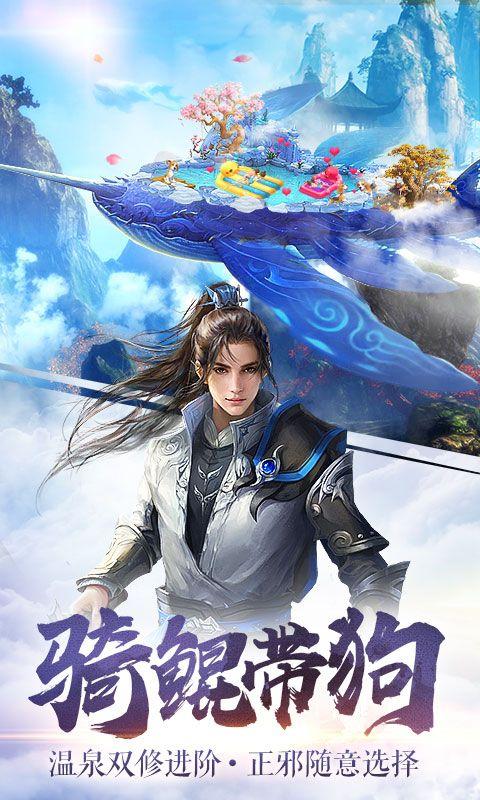 御剑八荒游戏官方网站下载最新版图3: