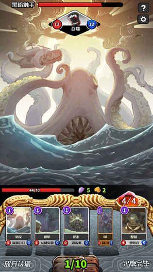 深渊旅途游戏图3