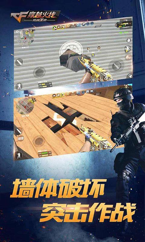 穿越火线王者攻势手游最新版本官方网站下载图3: